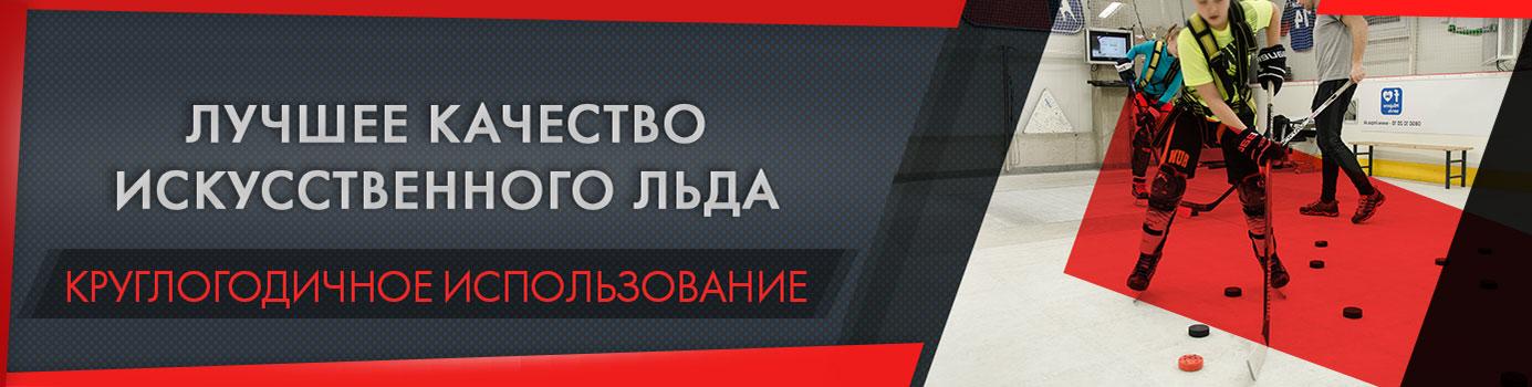 hockey_ru